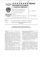 Патент 403947 Образец угла для контроля взаимного расположения отверстии корпусной детали