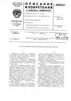 Патент 660827 Устройство для отделения древесной зелени