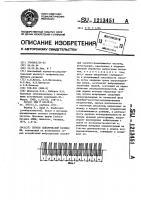 Патент 1213451 Способ сейсмической разведки