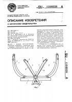 Патент 1104038 Коник лесозаготовительной машины