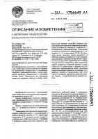 Патент 1756649 Термонасос для перекачки жидкости