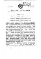 Патент 14997 Устройство для воздушного охлаждения автоматического оружия