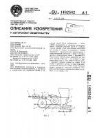 Патент 1482542 Почвообрабатывающее орудие