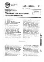Патент 1609496 Способ флотационного обогащения железосодержащих руд