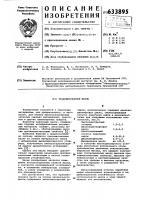 Патент 633895 Трансмиссионное масло