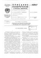 Патент 428167 Патент ссср  428167