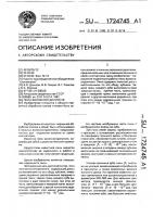 Патент 1724745 Пила волокноотделителя