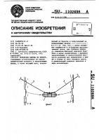 Патент 1102698 Переправа парома по канату