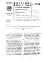 Патент 763053 Устройство для сварки неповоротных стыков труб