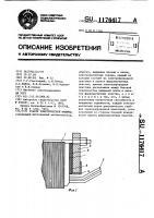Патент 1176417 Статор электрической машины