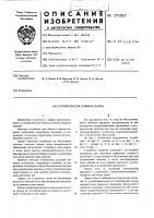 Патент 573303 Устройство для сборки и сварки