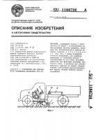 Патент 1184724 Устройство для отметки пути торможения автомобиля при испытаниях
