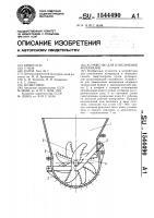 Патент 1544490 Устройство для измельчения материалов