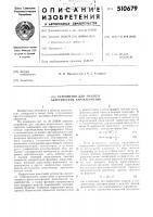 Патент 510679 Устройство для анализа акустических характеристик