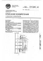 Патент 1711291 Статор вертикальной электрической машины