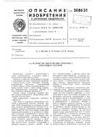 Патент 588638 Устройство обнаружения сигналов с прыгающей частотой