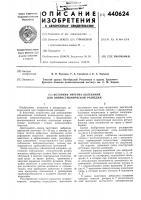 Патент 440624 Источник упругих колебаний для вибросейсмической разведки