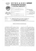 Патент 329059 Способ считывания информации