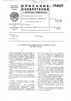 Патент 794529 Ветрочет для вычисленийистинного betpa ha ходу судна