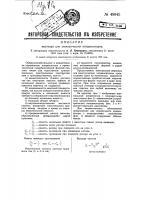 Патент 48645 Верньер для электрических конденсаторов