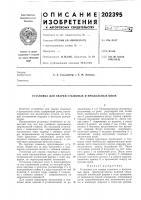 Патент 202395 Патент ссср  202395