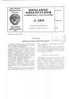 Патент 159929 Патент ссср  159929