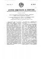 Патент 28825 Пресс для выделки теплобетонных камней с закрытыми с обоих концов внутренними каналами
