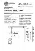 Патент 1523449 Устройство для контроля положения стрелки