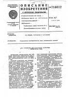 Патент 716012 Устройство для возбуждения поперечных сейсмических волн
