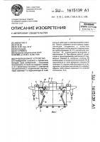 Патент 1615139 Грузоподъемное устройство