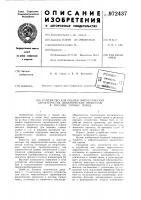 Патент 972437 Устройство для оценки энергетических характеристик динамических процессов в массиве горных пород