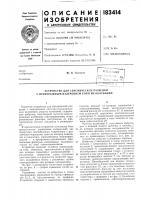 Патент 183414 Устройство для сейсмической разведки с непрерывным излучением упругих колебаний