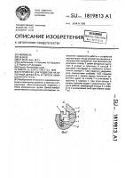 Патент 1819813 Устройство для подвески на балочный держатель и сброса авиационного груза