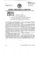 Патент 47773 Способ пропитывания кож