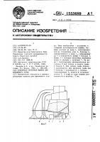 Патент 1553689 Бункерная уборочная машина для фрезерного торфа
