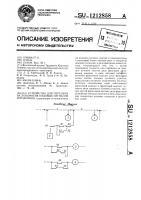 Патент 1212858 Устройство для передачи на локомотив кодовых сигналов управления