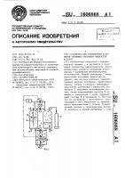Патент 1606868 Установка для градуировки и поверки объемных счетчиков жидкостей и газов