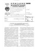 Патент 184185 Устройство для соединения электрозапала