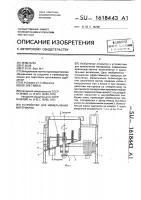 Патент 1618443 Устройство для измельчения материалов