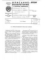 Патент 819249 Способ возведения трубы под насыпью