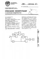 Патент 1297252 Устройство управления терминалом