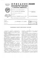 Патент 352408 Нелинейный фильтр импульсных сигналов