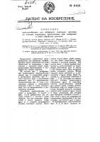 Патент 10421 Приспособление для набирания сапожных крючков на плоские поддержки, применяемые при лакировке и иной обработке крючков