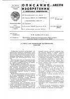 Патент 682374 Пресс для формования керамических изделий
