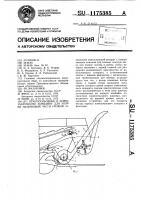Патент 1175385 Приспособление к зерноуборочному комбайну для уборки незерновой части урожая