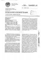 Патент 1644309 Асинхронный электродвигатель