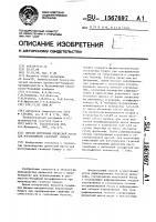 Патент 1567697 Способ получения древесной массы для изготовления газетной бумаги
