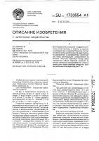 Патент 1733554 Защитное покрытие откосов