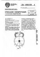 Патент 1083164 Центробежный датчик угловой скорости
