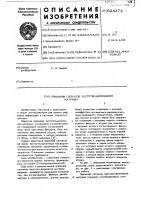 Патент 624372 Приемник сигналов частотно-временной матрицы